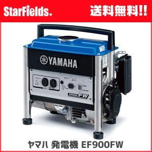 発電機 ヤマハ発電機 .EF900FW. 小型発電機 オイル充填済み出荷|star-fields
