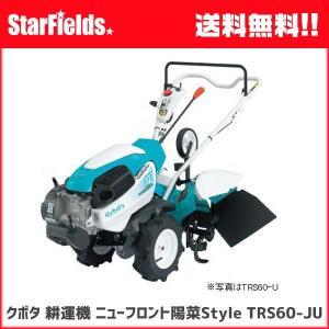 耕うん機 クボタ 耕運機 .TRS60-JU. ミニ耕うん機陽菜Style(試運転・オイル充填)/管理機|star-fields