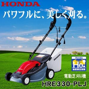 芝刈機 ホンダ 芝刈り機 .HRE330-PLJ.   グラスパ 電動芝刈機 草刈機 草刈り機|star-fields