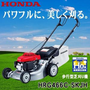 芝刈機 ホンダ 芝刈り機 .HRG466C-SKJH. 【無料オイルプレゼント】 歩行型芝刈機|star-fields