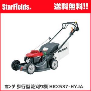 芝刈機 ホンダ 芝刈り機 .HRX537-HYJA. 無料オイルプレゼント|star-fields
