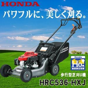 芝刈機 ホンダ 芝刈り機 .HRC536-HXJ. 【無料オイルプレゼント】 歩行型芝刈機/草刈機/草刈り機|star-fields