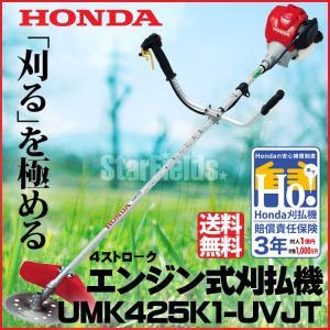 草刈機 ホンダ 刈払機 .UMK425K1-UVJT. U字ハンドル刈払い機/片肩掛け/草刈り機|star-fields