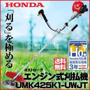 草刈機 ホンダ 刈払機 .UMK425K1-UWJT.  【即出荷】 U字ハンドル刈払い機/両肩掛け/草刈り機|star-fields