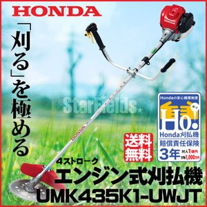 草刈機 ホンダ 刈払機 .UMK435K1-UWJT. 【即出荷】 U字ハンドル刈払い機/両肩掛け/草刈り機|star-fields