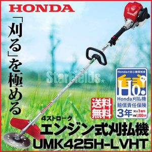 草刈機 ホンダ 刈払機 .UMK425H1-LVHT. 【即出荷】 ループハンドル刈払い機/片肩掛け/草刈り機|star-fields