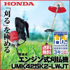 草刈機 ホンダ刈払機 UMR425 LWJT ループハンドル チップソー仕様 背負式刈払い機/草刈り機|star-fields