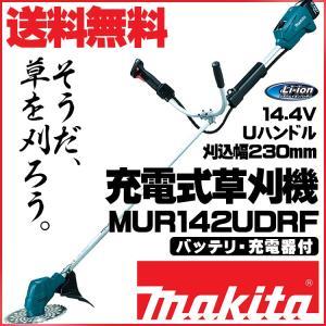 草刈機 マキタ草刈り機 .MUR142UDRF. 充電式Uハンドル/電動刈払機(バッテリ付属)|star-fields