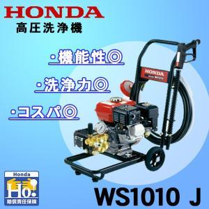 高圧洗浄機 ホンダ高圧洗浄機 WS1010 J エンジン式高圧洗浄機|star-fields