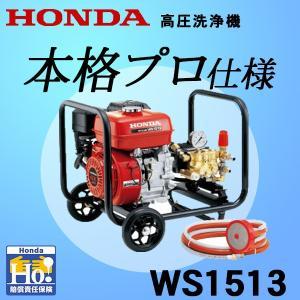 ホンダ高圧洗浄機 .WS1513-J. エンジン式高圧洗浄機|star-fields