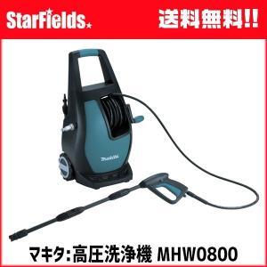 マキタ高圧洗浄機 .MHW0800. 清水専用/電動/水道直結|star-fields
