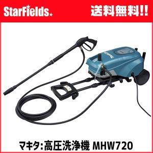 マキタ高圧洗浄機 .MHW720. 清水専用/電動|star-fields
