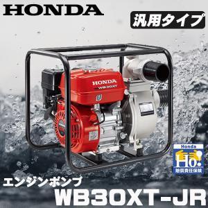 ホンダエンジンポンプ .WB30XT-JR. 汎用ポンプ/水ポンプ|star-fields