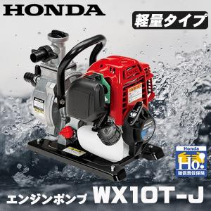 ホンダエンジンポンプ .WX10T-J. 超軽量ポンプ/水ポンプ 【オイル充填済み出荷】|star-fields