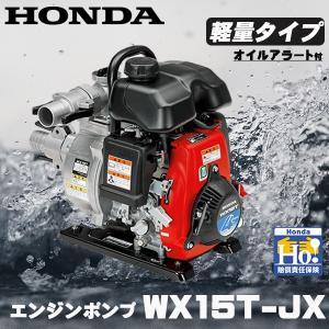 ホンダエンジンポンプ .WX15T-JX. 超軽量ポンプ/水ポンプ 【オイル充填済み出荷】|star-fields