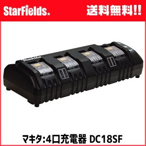 マキタ/ 4口充電器 .DC18SF.(JPADC18SF) |star-fields