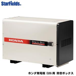 ホンダ発電機 EU9i用 防音ボックス 11633|star-fields