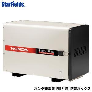 ホンダ発電機 EU16i/18i用 防音ボックス 11909|star-fields
