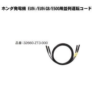 ホンダ発電機 EU9i用並列運転コード(.32660-ZT3-000.)|star-fields