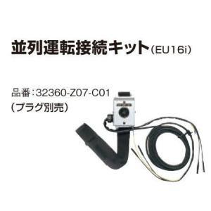 ホンダ発電機 EU16i用並列運転接続キット プラグ別売(.32360-Z07-C01.)|star-fields