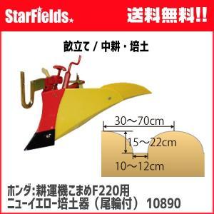 ホンダ耕運機こまめF220用 ニューイエロー培土器(尾輪付)W(.10890.)|star-fields