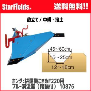 ホンダ耕運機こまめF220用 ブルー溝浚器(尾輪付)宮丸(.10876.) star-fields