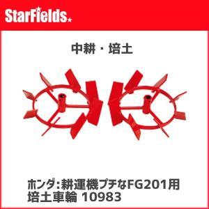 ホンダ耕運機ピアンタFV200/プチなFG201用 培土車輪(.10983.)|star-fields