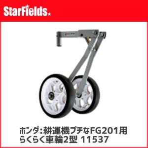 ホンダ耕運機プチなFG201用 らくらく車輪2型(.11537.)|star-fields