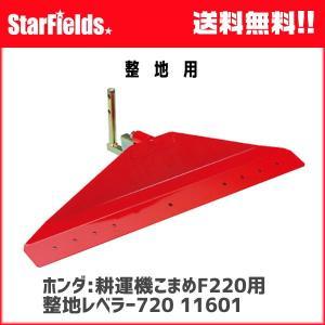 ホンダ耕運機こまめF220用 整地レベラー720(.11601.) star-fields