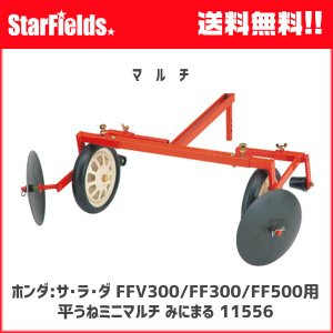 ホンダ耕運機サラダFF300/FF500用 平うねミニマルチ みにまる(.11556.)|star-fields