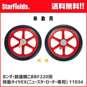 ホンダ耕運機F220/F402/F503用 ニュースターローター用 移動タイヤ(手押し式)(.11834.) star-fields