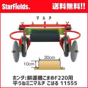 ホンダ耕運機F220用 平うねミニマルチ こはる(.11555.)|star-fields