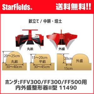 ホンダ耕運機FFV300/FF300/FF500用 内外盛整形器2型(.11490.)|star-fields