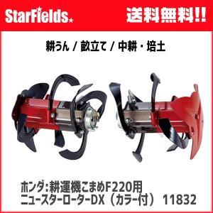 ホンダ耕運機こまめF220用 ニュースターローターDX(.11832.)|star-fields