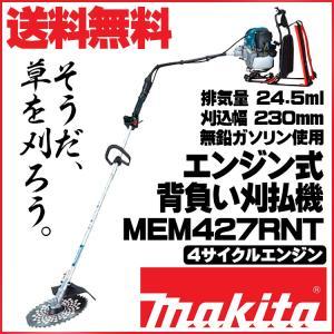 草刈機 マキタ草刈り機 .MEM427RNT. エンジン式背負い刈払機/