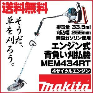 草刈機 マキタ草刈り機 .MEM434RT. エンジン式背負い刈払機/