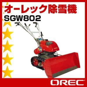 オーレック 小型除雪機 .SGW802. ミニ 除雪機 スノーグレーダー|star-fields