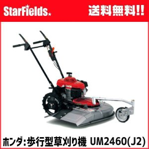 ホンダ草刈機 歩行型草刈り機 .UM2460K1-J.|star-fields