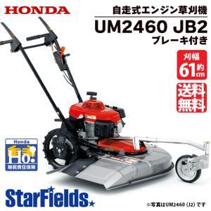 ホンダ草刈機 歩行型草刈機 .UM2460K1-JB2.(ブレーキ付)|star-fields