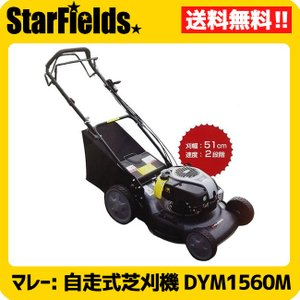 芝刈機 マレー芝刈り機 .DYM1560M. MURRAY/自走式芝刈機/草刈機/草刈り機|star-fields