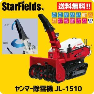 ヤンマー除雪機 大形除雪機 .JL-1510.|star-fields
