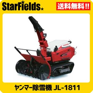 ヤンマー除雪機 大形除雪機 .JL-1811.|star-fields