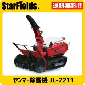 ヤンマー除雪機 大形除雪機 .JL-2211.|star-fields