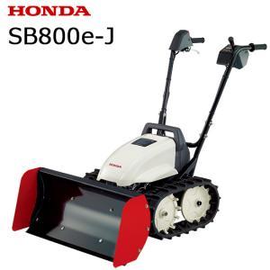 除雪機 ホンダ除雪機 ユキオスe 電動 ブレード除雪機 .SB800e-J.|star-fields