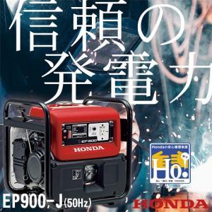 ホンダ発電機 .EP900-J. スタンダード発電機(50Hz・試運転・オイル充填)|star-fields