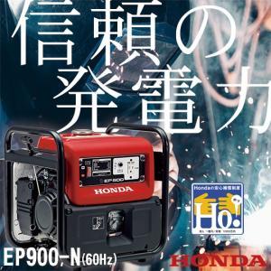 ホンダ発電機 .EP900-N. スタンダード発電機 (60Hz)|star-fields