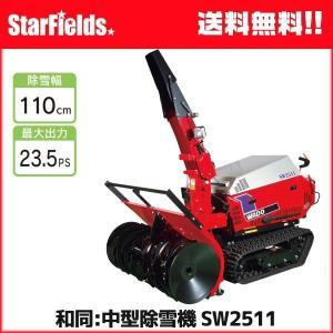 除雪機 ワドー除雪機 中型除雪機 .SW2511. star-fields