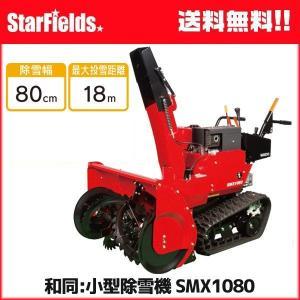 除雪機 ワドー除雪機 小型除雪機 .SMX1080.|star-fields