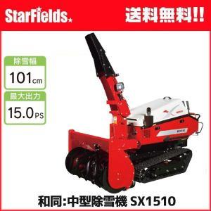 除雪機 ワドー除雪機 中型除雪機 .SX1510. star-fields
