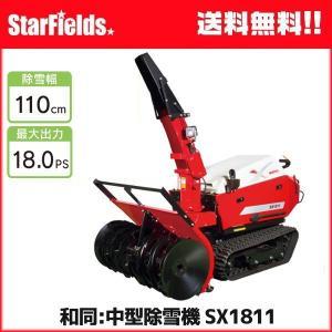 除雪機 ワドー除雪機 中型除雪機 .SX1811. star-fields